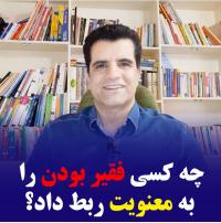 ارتباط فقر با معنویت - محمد بهرامی