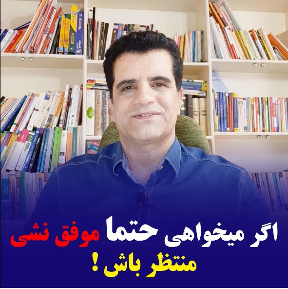 موفقیت و انتظار - محمد بهرامی