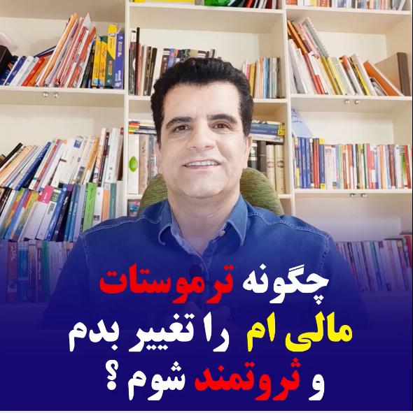 ترموستات مالی خود را تغییر دهید - محمد بهرامی