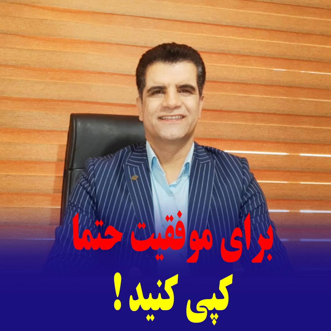 برای موفقیت حتما کپی کنید - محمد بهرامی