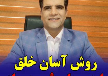 خلق ایده ای ثروت ساز- محمد بهرامی