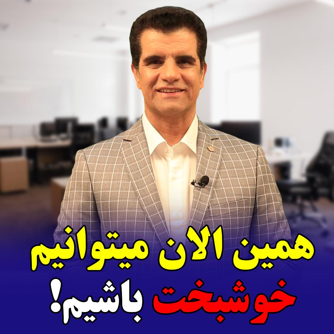 همین الآن میتوانیم خوشبخت باشیم - محمد بهرامی