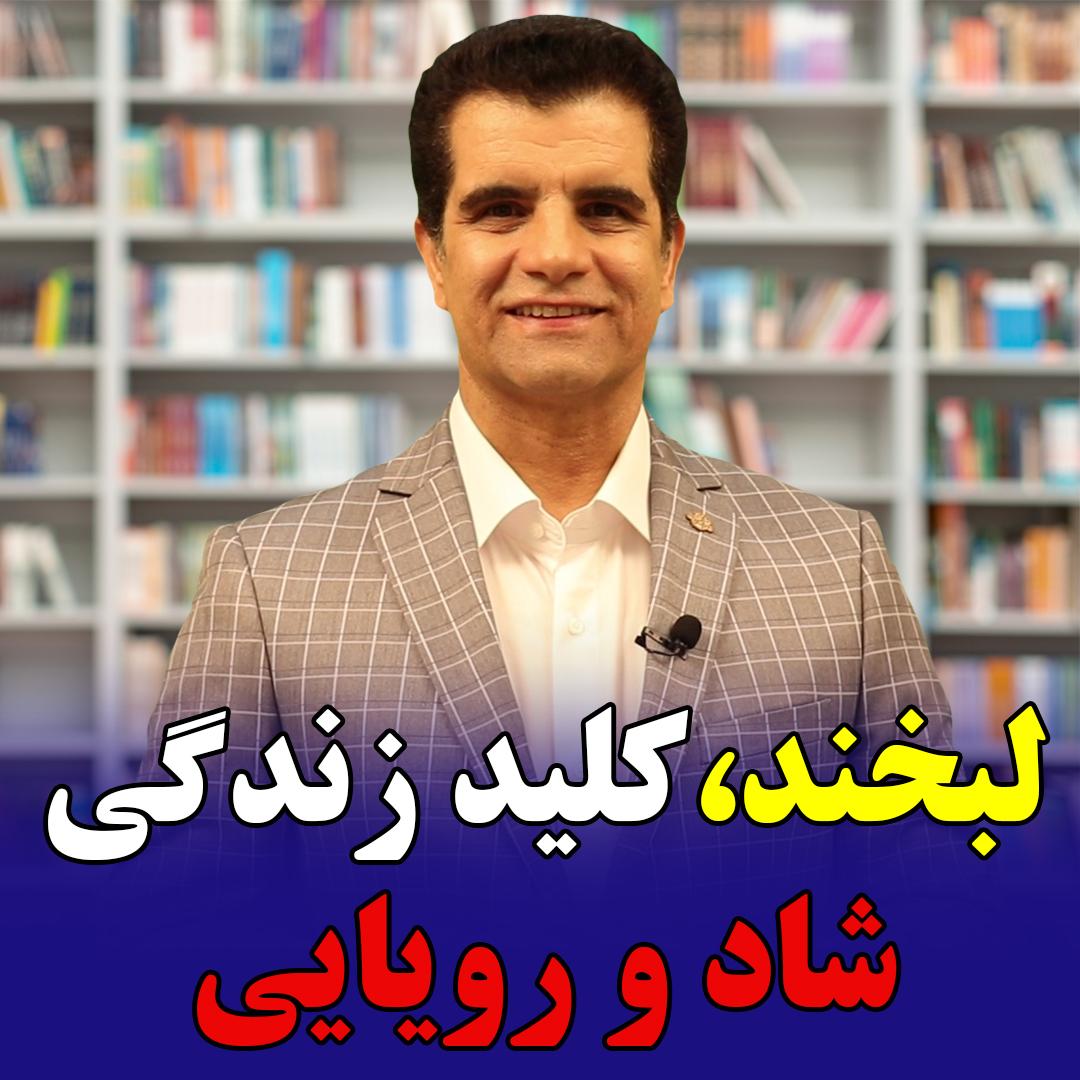 لبخند کلید زندگی شاد و رویایی- محمد بهرامی