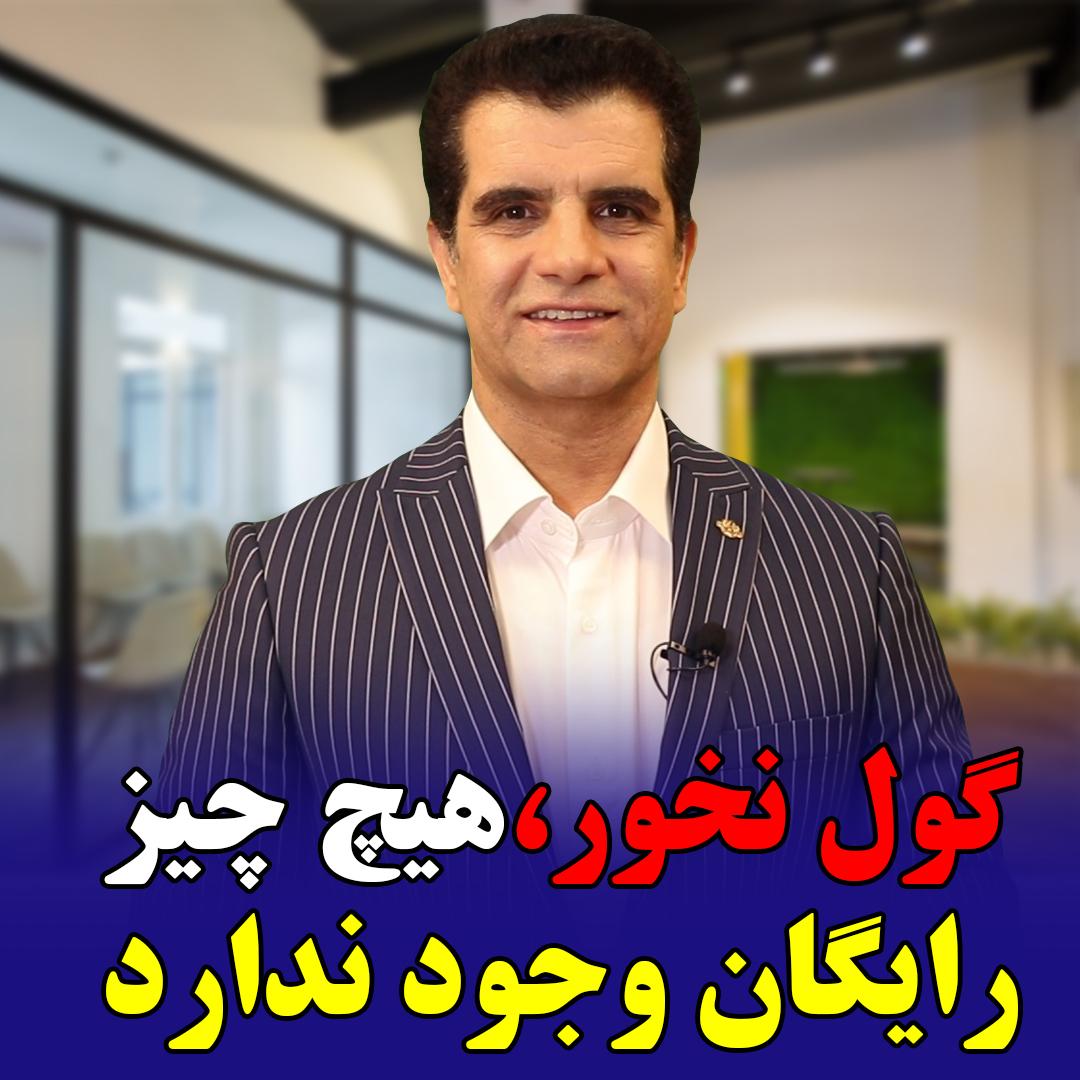چیز رایگانی وجود ندارد - محمد بهرامی