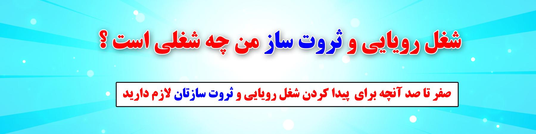 شغل رویایی و ثروت ساز من - محمد بهرامی