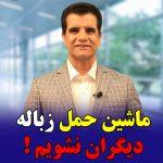 ماشین زباله دیگران نشویم- محمد بهرامی