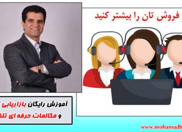 آموزش رایگان بازاریابی تلفنی و مکالمات حرفه ای تلفنی - محمد بهرامی