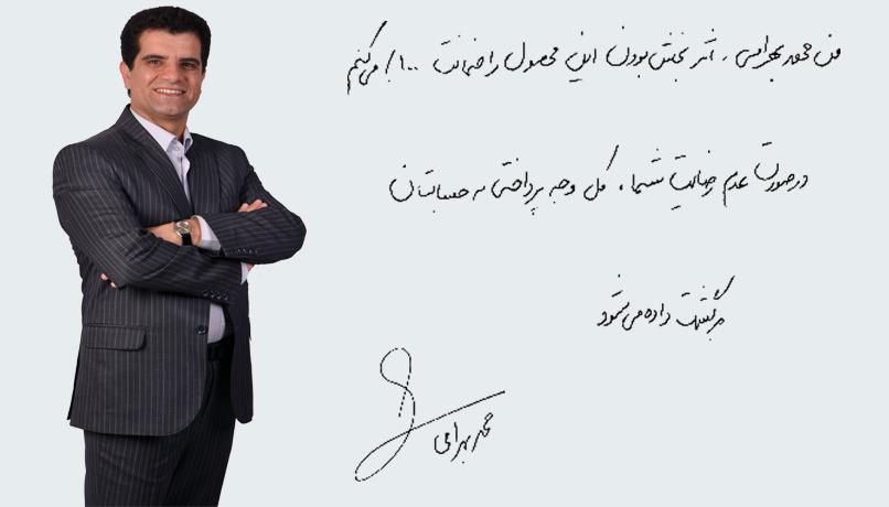 ضمانت نامه - سایت محمد بهرامی