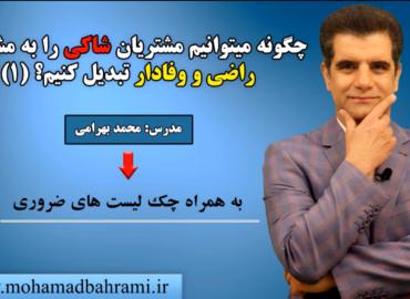 مشتریان شاکی - محمد بهرامی
