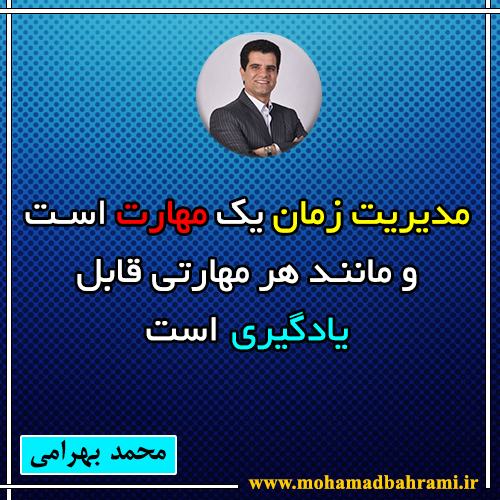 محمد بهرامی - اموزش مدیریت زمان