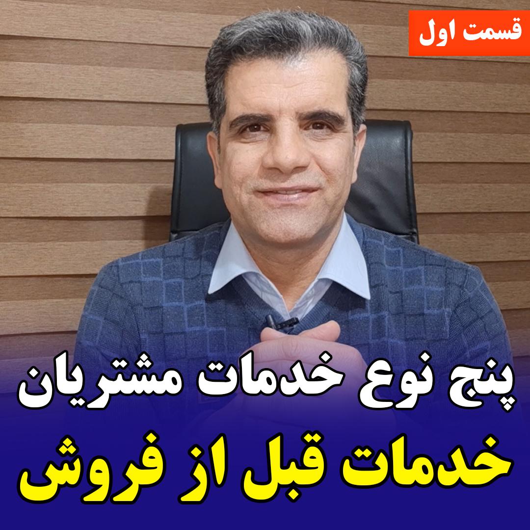 محمد بهرامی اموزش خدمات مشتریان