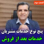 محمد بهرامی اموزش کسب و کار