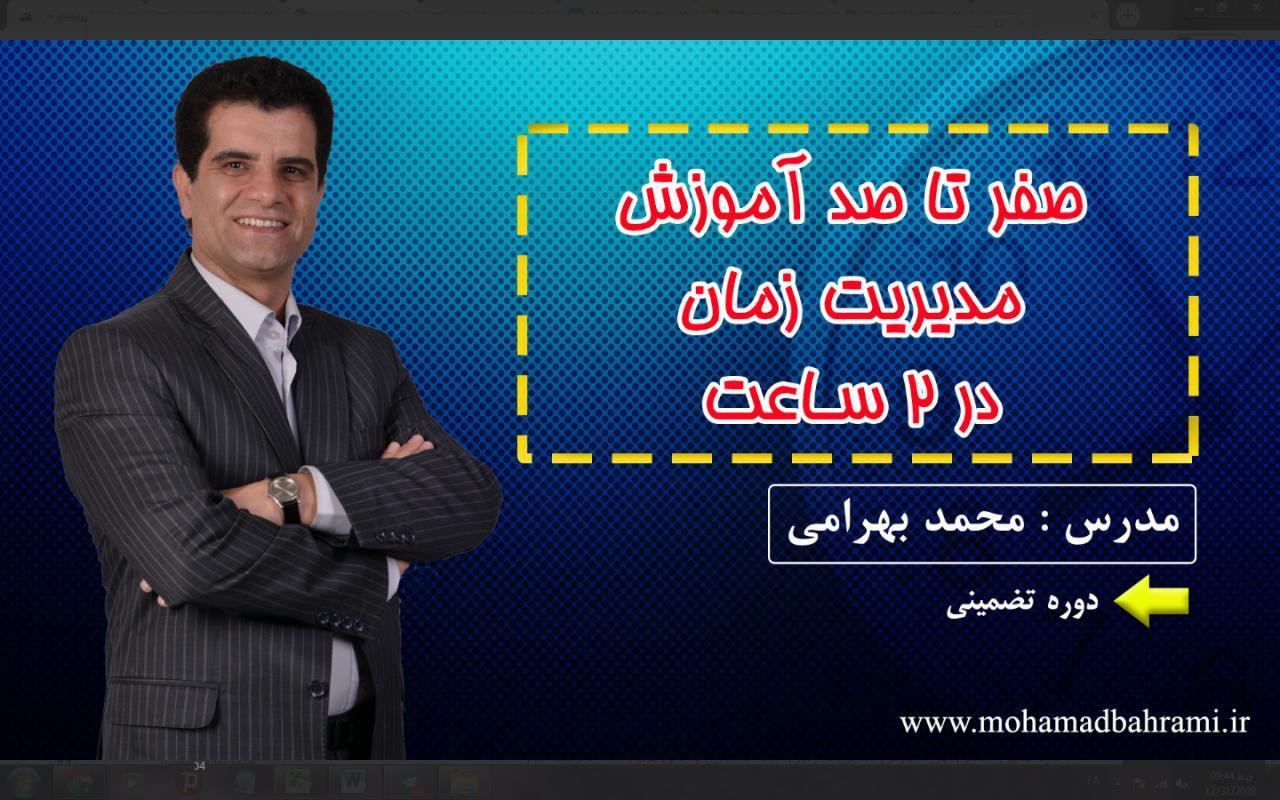 محمد بهرامی - مدیریت زمان